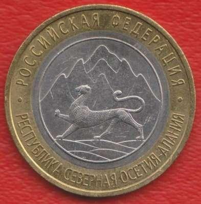 10 рублей 2013 Республика Северная Осетия Алания