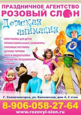 Организация и проведение выпускных вечеров в Солнечногорске