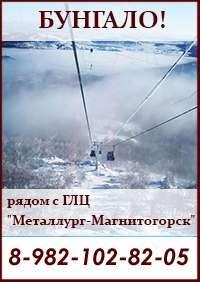 Сдам комфортабельное бунгало на озере Банное в Магнитогорске Фото 2