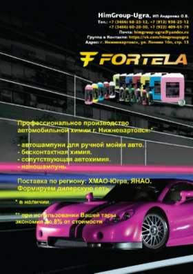 Автошампунь - Fortela Eco