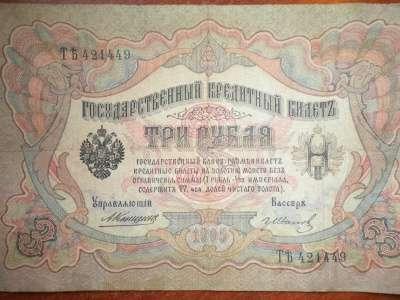 Старинные бумажные деньги в Чебоксарах Фото 2