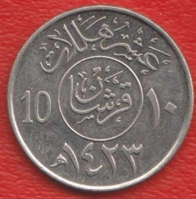Саудовская Аравия 10 халала 2002 г. 1423 г. хиджры