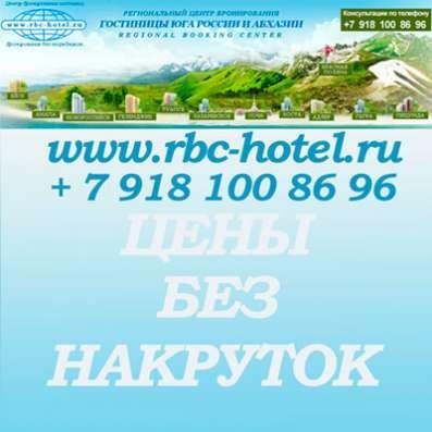 Адлер гостиницы и отели