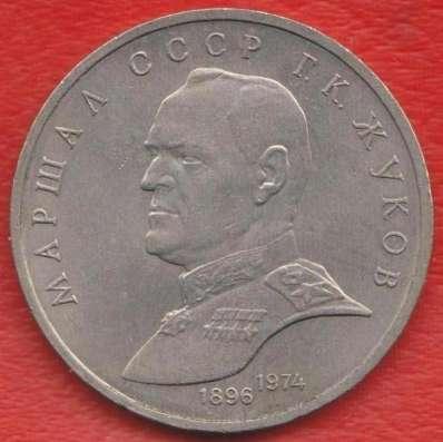 СССР 1 рубль 1990 г. Маршал Жуков