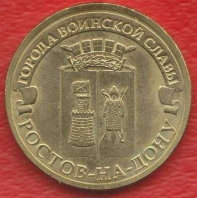 10 рублей 2012 Ростов на Дону ГВС