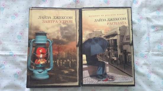 Лайза Джексон - 2 книги