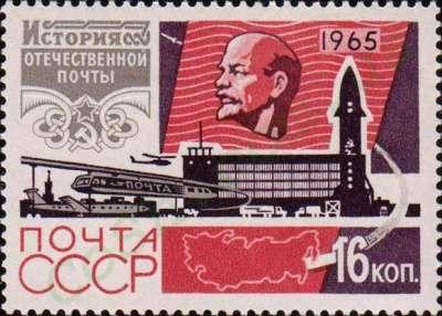 Марки 1965 год История отечественной почты в Москве Фото 1
