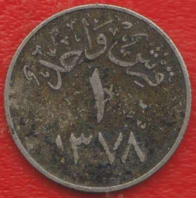 Саудовская Аравия 1 гирш 1957 г.