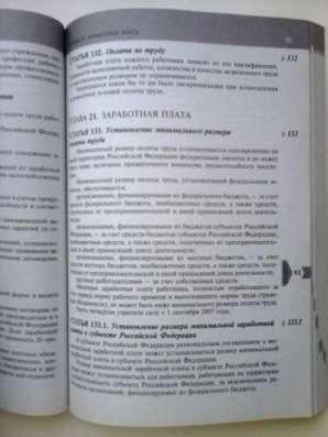 Трудовой кодекс Российской Федерации в Ижевске Фото 2