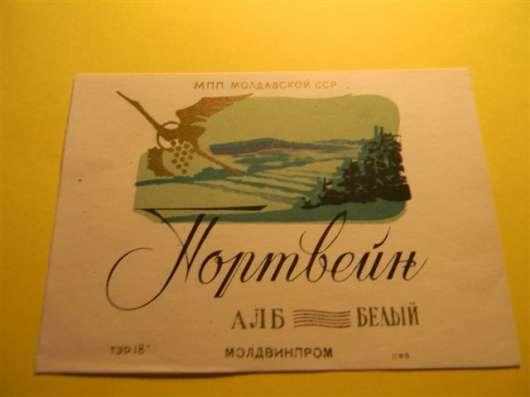 Винные и коньячные этикетки МОЛДАВИИ, 1950-1966гг, 20 шт в г. Ереван Фото 4
