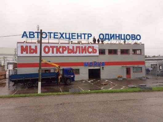 АТЦ-Одинцово