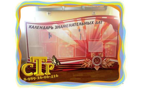 Информационные стенды в Армавире Фото 2