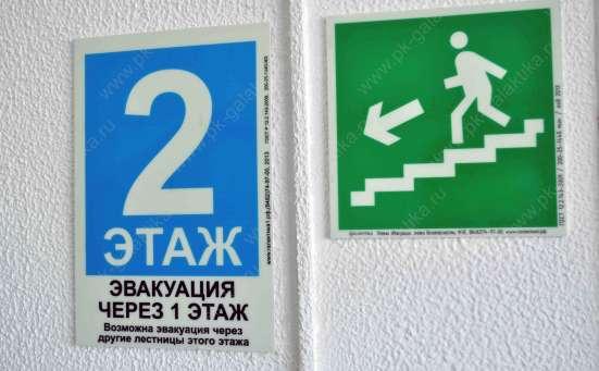 Знаки безопасности от производителя. ГОСТ в Казани Фото 3