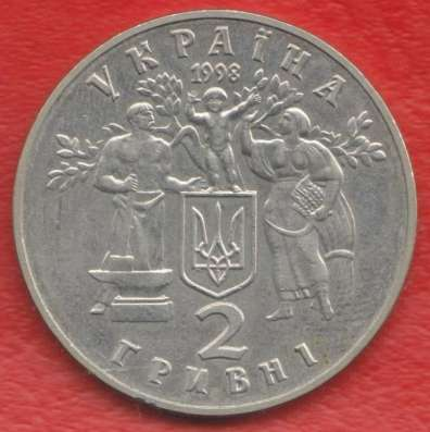 Украина 2 гривны 1998 г. 80 лет независимости в Орле Фото 1