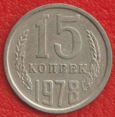 СССР 15 копеек 1978 г.