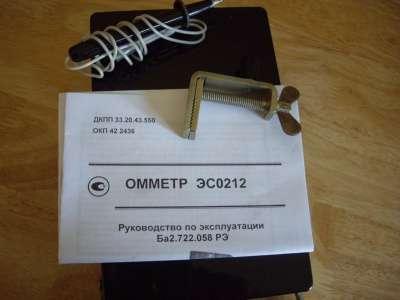 Омметр ЭС-О212 в Челябинске Фото 4