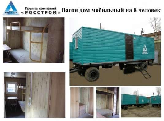 Производство модульных зданий, вагон-бытовок
