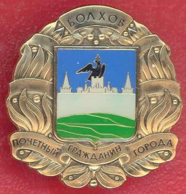 Почетный гражданин города Болхов Орловская область
