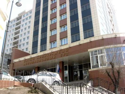 Юридические услуги, помощь адвоката во Владивостоке Фото 3