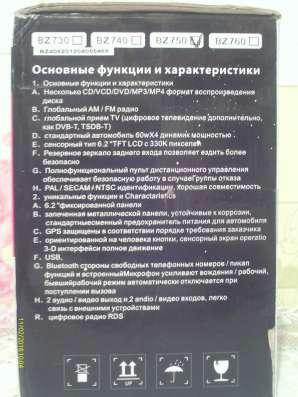 Автомагнитола DVD