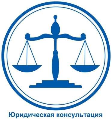 Юрист | Бесплатная консультация