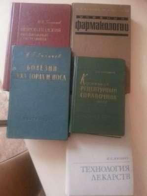 Книги по медицине в Набережных Челнах Фото 2