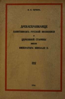 Н.Сычёв, «Древлехранилище памятников...& Типография «Сириус»