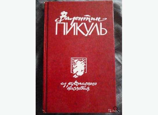 """В. Пикуль """"Из рукописного наследия"""" в Кандалакше Фото 1"""