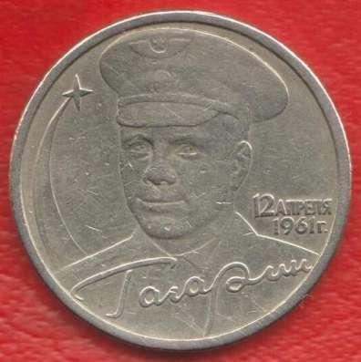Россия 2 рубля 2001 Гагарин СПМД