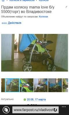 Продам коляску 5000 в Владивостоке Фото 3
