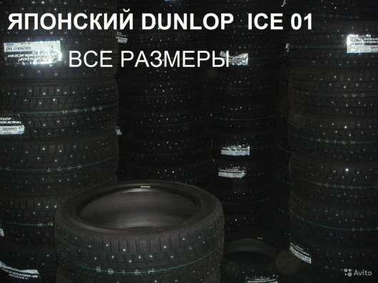 Новые шипы Dunlop 225/60 R16 Winter ICE01 102T в Москве Фото 3