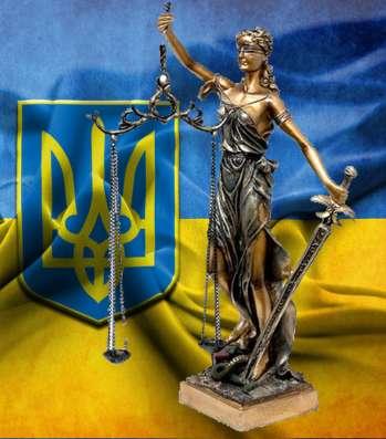 Юридическая помощь. Адвокат. г. Киев