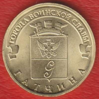 10 рублей 2016 г. Город воинской славы Гатчина ГВС