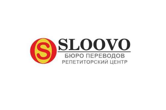Европейское бюро переводов Sloovo