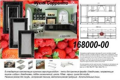 Кухни с итальянскими фасадами. МиД На выбор