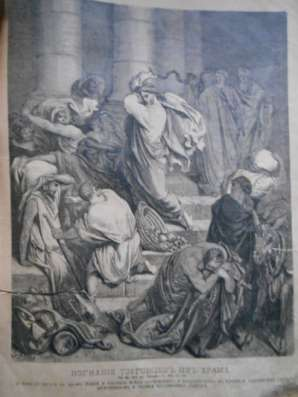 Старинная антикварная книга 19век