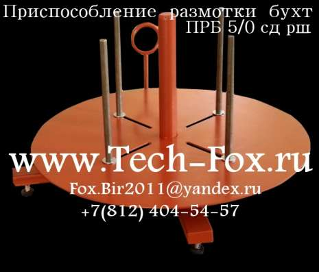 Размотчики кабельных бухт (размотка кабеля)