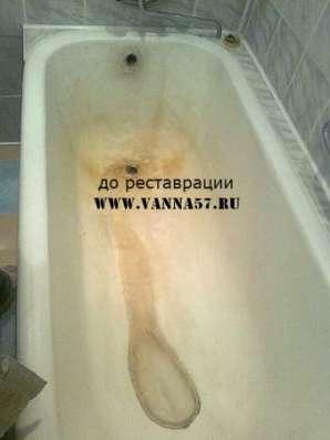 Реставрация ванн в Орле