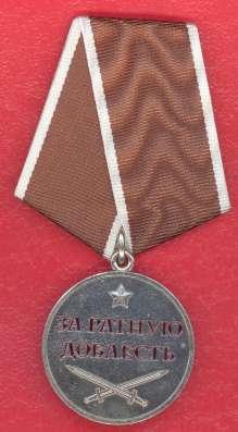 Россия медаль За ратную доблесть документ