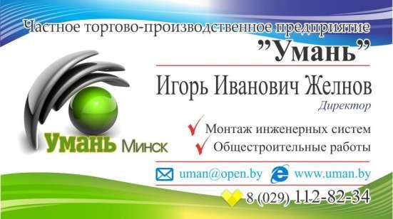 Сантехнические работы в г. Минск Фото 2