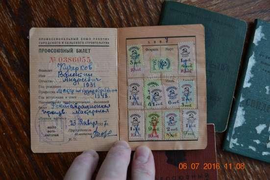 Документы СССР в Москве Фото 2