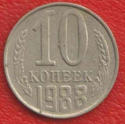 СССР 10 копеек 1988 г