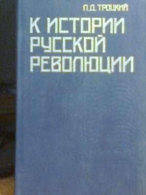 Уникальные труды Льва Троцкого в Липецке Фото 2