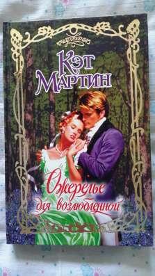 """Кэт Мартин """"Ожерелье для возлюбленной""""."""