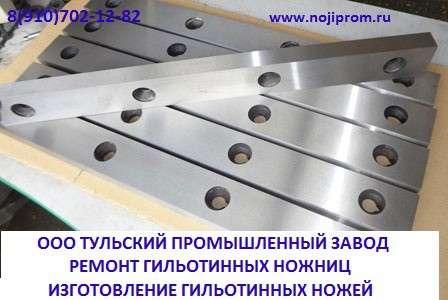Ножи для гильотины 510х60х20мм, 520х75х25мм, 590х60х20мм про