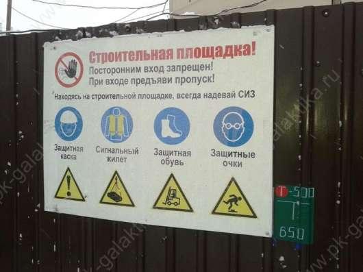 Знаки безопасности от производителя. ГОСТ в Нижнем Новгороде Фото 1
