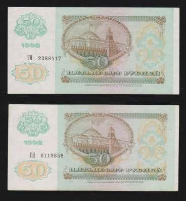 Банкноты 50 рублей 1992 год (отличные) UNC/XF