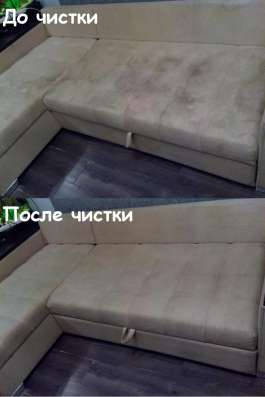 Химчистка диванов и кресел в Ижевске Фото 2