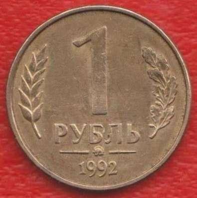 Россия 1 рубль 1992 г. ММД № 1
