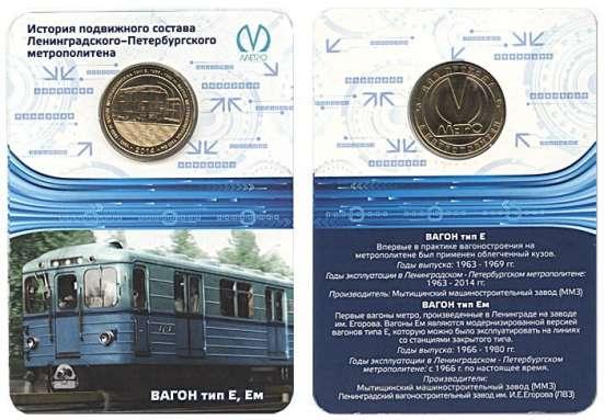 Жетоны метро юбилейные в Санкт-Петербурге Фото 3